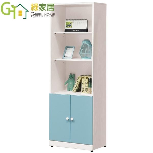 【綠家居】洛西 時尚2尺二門書櫃/收納櫃(二色可選)