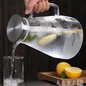 家用冷水壺玻璃耐熱高溫晾涼白開水杯扎壺防爆大容量透明水瓶套裝   良品鋪子