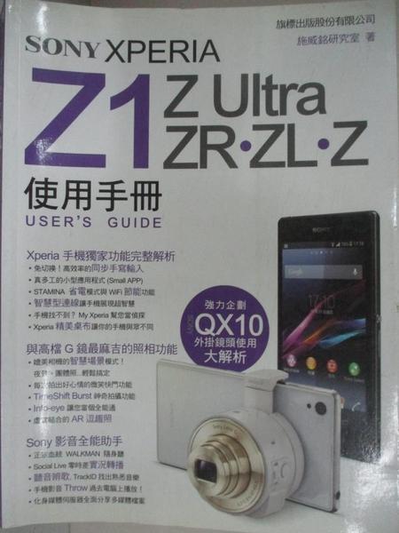 【書寶二手書T1/電腦_D7B】SONY XPERIA Z1‧Z Ultra‧ZR‧ZL‧ Z 使用手冊_施威銘研究室