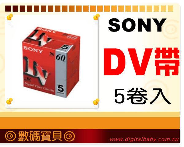 【免運費】 Sony 原廠 DV TAPE 錄影帶 五捲裝 攝影機專用