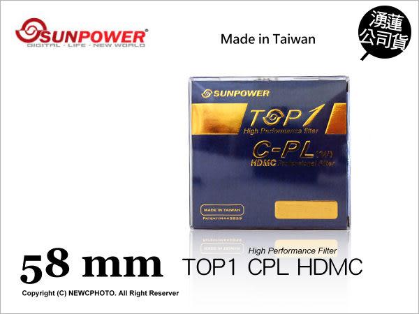 Sunpower TOP1 CPL 58mm 多層鍍膜薄框環型偏光鏡 台灣製★可刷卡免運★ 航太鋁合金 防潑抗污 薪創