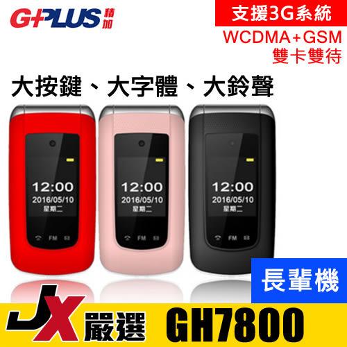 原廠全配 G-PLUS GH7800 雙螢幕 長輩機 國民 折疊式手機 全新空機價