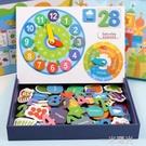 多功能磁性拼圖兒童益智早教智力動腦數字玩具3-6歲2男孩寶寶女孩  一米陽光