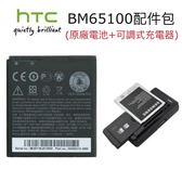HTC BM65100【配件包】原廠電池+可調式充電器 Desire 700 700 dual Desire 601 6160 Desire 501 603H【內建ID晶片】