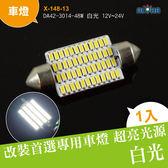 LED車內燈 雙尖DA42-3014-48W 白光 12v~24v(X-148-13)