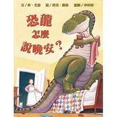 恐龍怎麼說晚安?(新版)