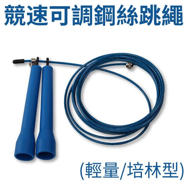 輕量培林型競技跳繩/高速跳繩/Crossfit專用/3米自由調節長度鋼絲/有氧運動
