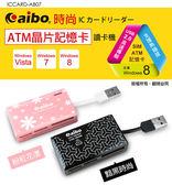[哈GAME族]可刷卡●報稅免煩惱●aibo AB07 時尚ATM晶片讀卡機 電腦轉帳 支援SDXC 64GB 記憶卡 不支援XP