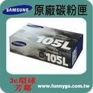 SAMSUNG 三星 原廠黑色碳粉匣 MLT-D105L