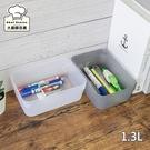 聯府寶來2號深型整理盒1.3L飾品文具收納盒-大廚師百貨