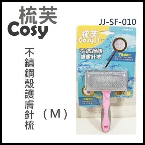 『寵喵樂旗艦店』梳芙COSY- JJ-SF-010 不鏽鋼殼護膚針梳(M)