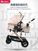 康樂寶嬰兒推車高景觀輕便可坐可躺折疊避震四輪寶寶嬰兒車手推車