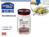 LOCK&LOCK『韓國樂扣樂扣 LLG-552-單向排氣閥玻璃密封罐 』1500ml《Mstore》