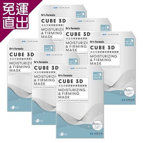台塑生醫Dr's Formula 水立方玻尿酸保濕緊緻面膜 (5片/盒)*6盒入【免運直出】