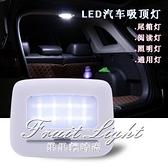 車載吸頂燈 汽車後排閱讀燈車內無線吸頂燈後備尾箱led照明燈室內燈免改裝飾 果果輕時尚