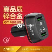 充電器 QC3.0/QC2.0快充 鋅合金雙USB充電器