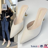 熱賣高跟拖鞋 高跟拖鞋女夏2021新款米白色尖頭外穿涼拖鞋穆勒鞋百搭包頭半拖鞋 coco