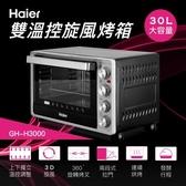 【海爾 Haier】30公升雙溫控旋風烤箱 GH-H3000