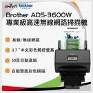 【贈聲寶碎紙機】Brother ADS-3600W 專業級網路高速文件掃描器