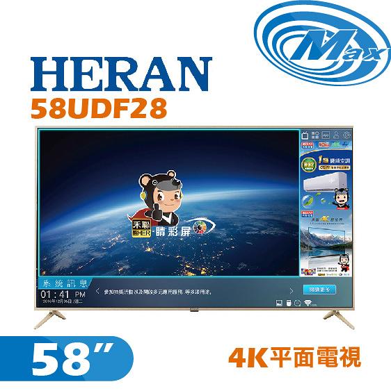 《麥士音響》 HERAN禾聯 58吋 4K電視 58UDF28