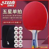 桌球拍乒乓球拍六星專業級6星五星學生初學者兵乓單拍1只四星雙拍【小橘子】