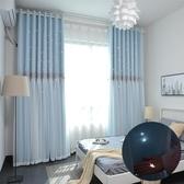 窗簾全遮光層帶紗簡約現代星空地中海臥室窗簾【週年慶免運八折】