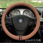 汽車方向盤套夏季冰絲女韓國可愛通用型四季車把套速騰朗逸卡羅拉 KB5159【Pink中大尺碼】