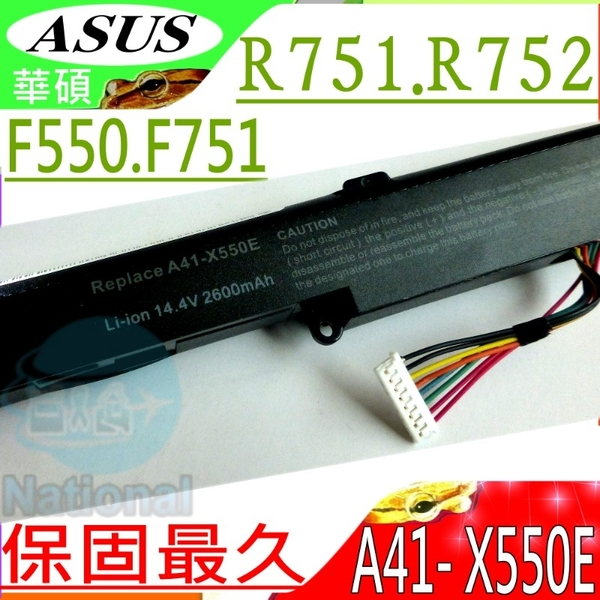ASUS 電池(保固最久)-華碩  A41-X550E,X751LJ,X751LK,X751LN,X751MA,X751MD,F450E電池,F751電池