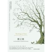 樹之歌(生物學家對宇宙萬物的哲學思索)