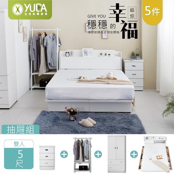 抽屜床組 英式小屋 純白色 六大抽屜床組(附床頭插座) 5尺 雙人 / 5件組(含吊衣架)【YUDA】