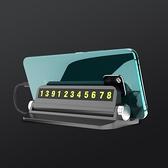 汽車臨時停車牌挪車電話號碼車載移車號牌車內裝飾 - 風尚3C