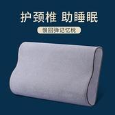 記憶枕頭 記憶棉枕頭單人男護頸椎助睡眠修復睡覺專用記憶枕枕芯帶枕套【快速出貨】