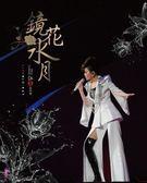 (限量特價) 江蕙 2013鏡花水月演唱會Live DVD 免運 (購潮8)