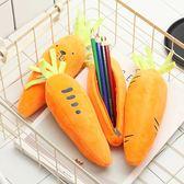 紅蘿蔔造型筆袋 台灣現貨 創意文具 鉛筆袋  胡蘿蔔 【P528】米菈生活館