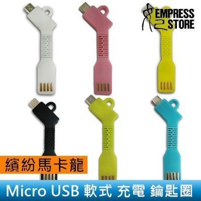 【妃航】KTNET Micro USB USB2.0 軟式 180度 傳輸線/數據線/充電線/鑰匙圈/鑰匙扣
