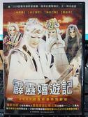 挖寶二手片-P10-103-正版DVD-布袋戲-霹靂嬉遊記 1+2+3集 3碟 2005霹靂新春特別節目