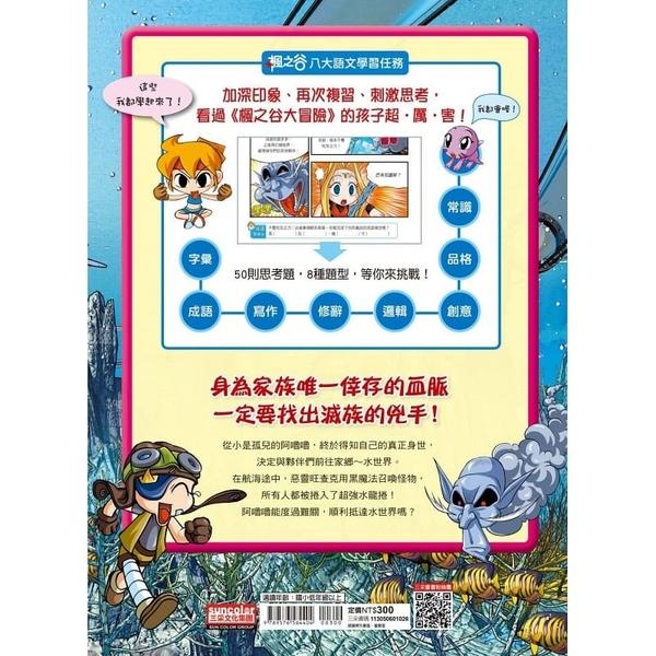 楓之谷大冒險26:前往水世界