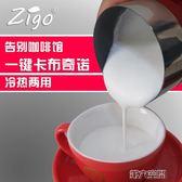 奶泡機 奶泡機全自動家用電動打奶器冷熱打奶機牛奶加熱打泡機奶泡器 第六空間 igo