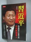 【書寶二手書T2/傳記_MHE】習近平-站在歷史十字路口的中共新領導人_楊中美