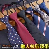 【2件裝】領帶拉鏈易拉得新郎結婚商務正裝懶人【極簡生活館】