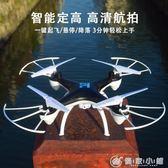 遙控飛機航拍無人機充電耐摔直升飛機高清四軸飛行器兒童玩具戶外 優家小鋪 igo