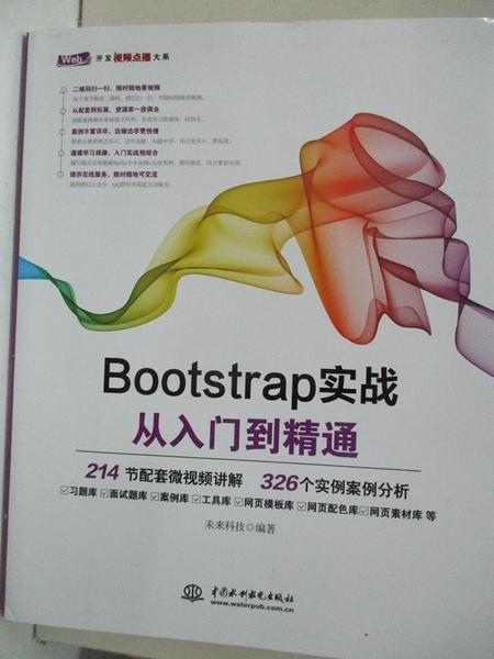 【書寶二手書T1/電腦_KIF】Bootstrap實戰從入門到精通_未來科技(編著)