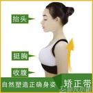 矯姿帶矯姿帶成人隱形男女矯正帶脊椎拉伸器兒童學生通用背部糾正 非凡小鋪