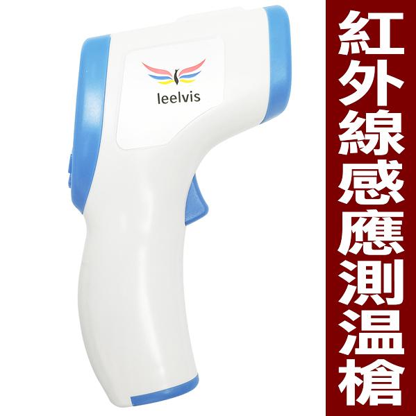 新一代紅外線感應測溫槍 測溫儀 溫度器 防疫必備