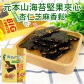 元本山海苔堅果夾心 杏仁芝麻香鬆 45g