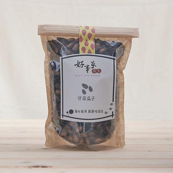 甘草瓜子 精選特大黑瓜子 五香八角特殊香味 自家手工制作 獨家口味