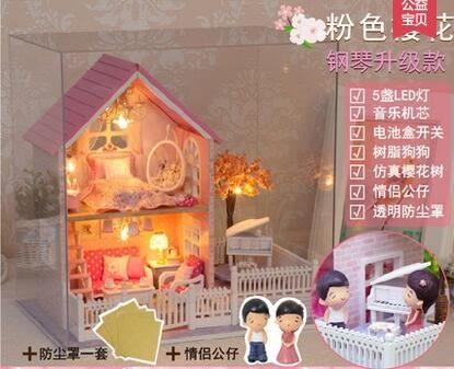 趣屋diy小屋手工拼裝房子模型屋大型別墅房玩具創意