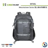 【Caseman卡斯曼】Mountaineer Series 登山者系列雙肩背包 MT40L