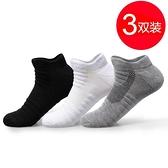 3雙|襪子男女短襪運動襪中筒籃球襪防滑臭吸汗加厚專業跑步襪【貼身日記】