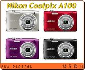 【福笙】NIKON Coolpix A100 (國祥公司貨) 送16GB+副廠電池+保護貼+頸鍊